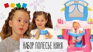 «Детский мир»:Распаковка! Набор Полесье Няня