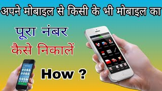 apne mobile say kisi ka mobile  number kaise pata karen