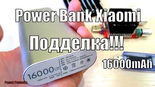 pOWER BANK Xiaomi 16000mAh. ТЕСТ ПОДДЕЛКИ