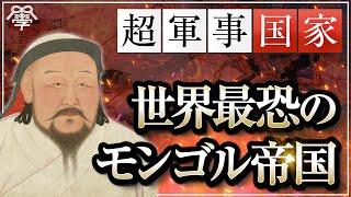 世界が震撼した超軍事国家 モンゴル帝国 小名木善行