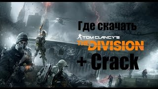 Где скачать ПИРАТКУ Tom Clancy's The Division 2017