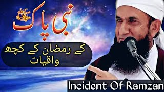 Nabi (s.a.w) ke ramzan ke kuch waqeyat | beautiful incident of ramzan | Maulana Tariq Jameel Bayan