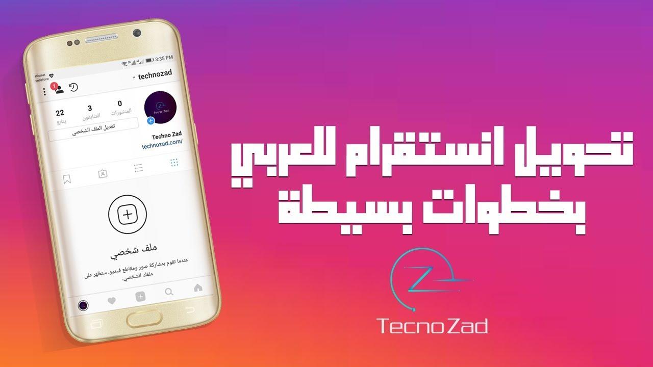044f93855 كيف يمكنك تحويل انستقرام للعربي بخطوات بسيطة ولجميع الانظمة ...
