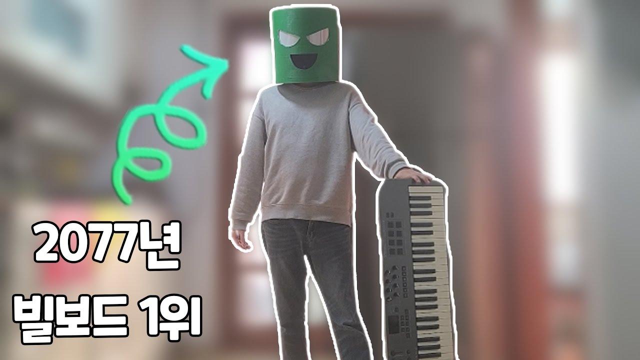 음악의 신 1화 - 작곡학원 감