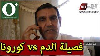 !..محمد الفايد يكشف عن فصيلة الدم الأكثر تضررا من الفيروس و الأكثر مقاومة