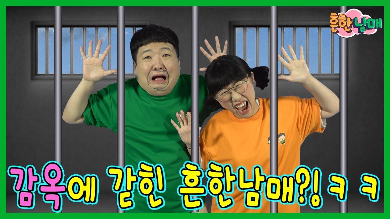 흔한남매 감옥에 갇히다! 감옥 탈출 게임!! ㅋㅋㅋㅋ