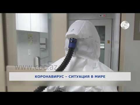 Коронавирус: ситуация в мире