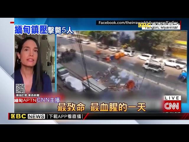 緬甸示威最血腥一天! 軍政府鎮壓、至少4人遭擊斃@東森新聞 CH51