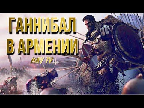 Почему Ганнибал оказался у армян