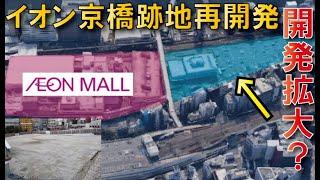 【大規模再開発】イオン京橋跡地開発~オフィス併設イオンモール建設へ