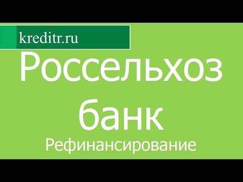 банк россельхоз рефинансирование кредитов