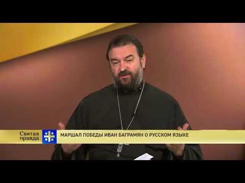 Русский священник об армянском маршале Иване Баграмяне