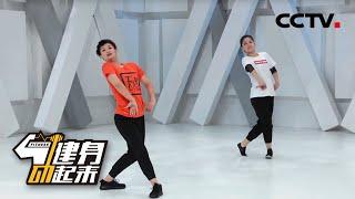[健身动起来]20200504  蒙古风情健身舞| CCTV体育