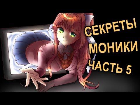 Все Секреты Моники [Часть 5] ● Русский Дубляж