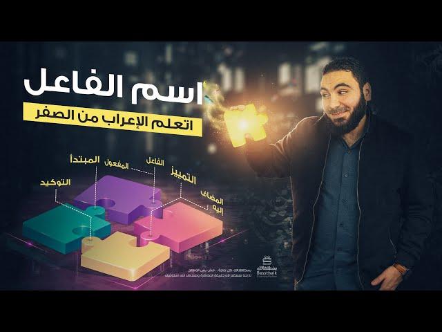 اسم الفاعل تعلم الإعراب بسهولة Youtube