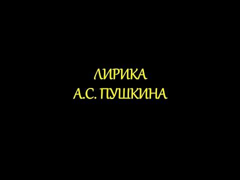 Лирика А.С. Пушкина
