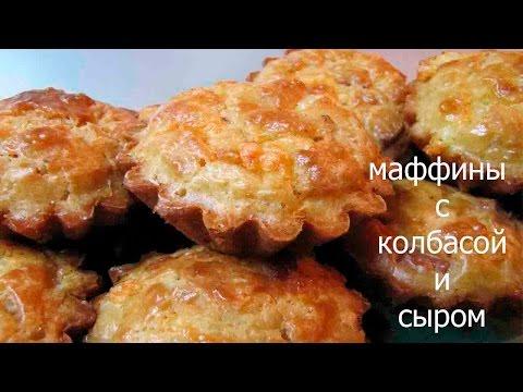 Маффины с сыром и ветчиной -