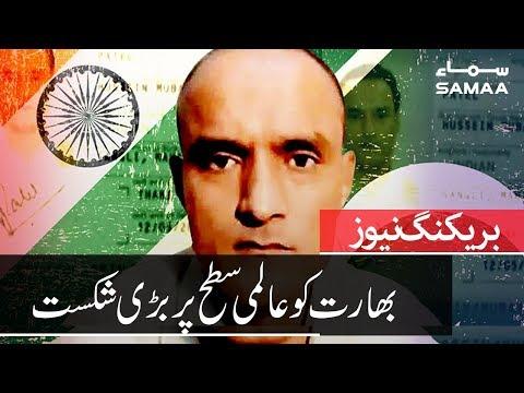 Kulbhushan Jadhav Verdict | Bharat ko ek aur shikast | SAMAA TV | 17 July 2019
