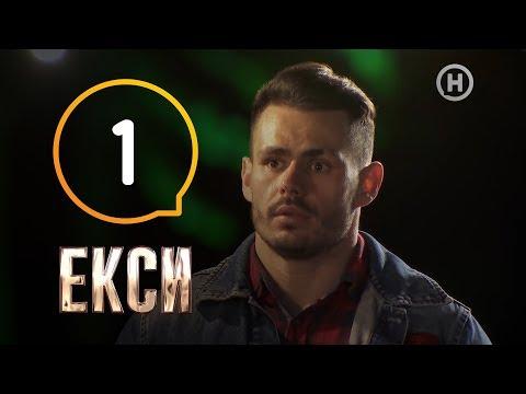 Эксы - Сезон 1 - Выпуск 1