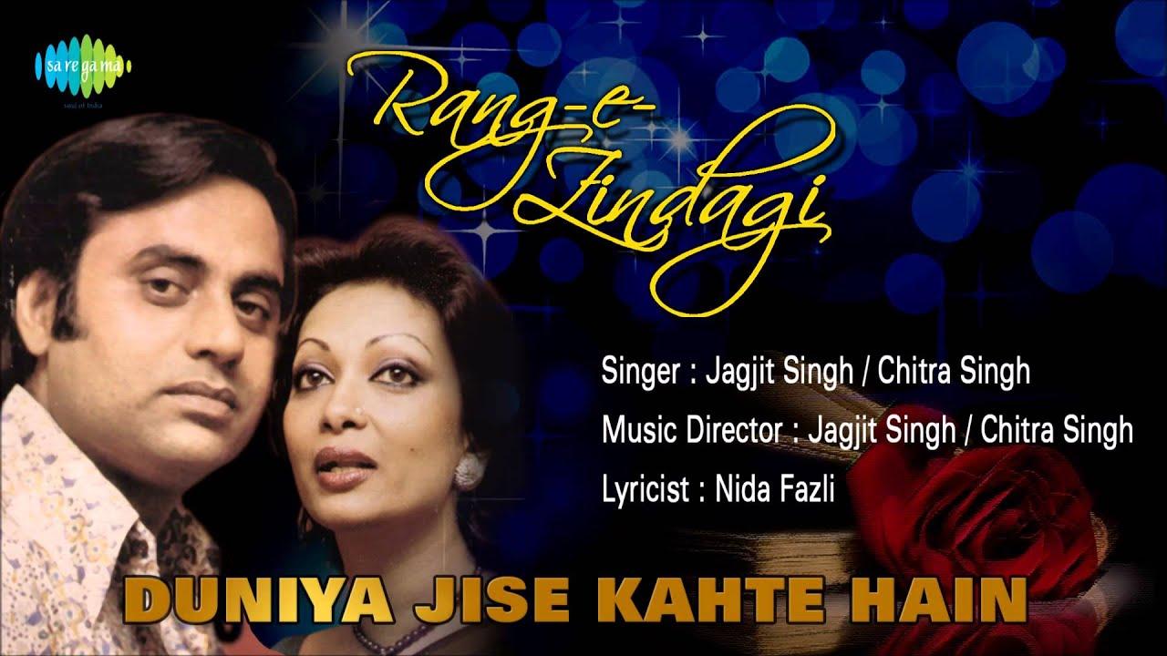 Duniya Jise Kahte Hain | Ghazal Song | Jagjit Singh, Chitra Singh