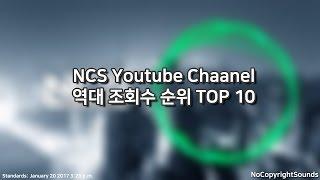 NCS 유튜브 역대 최고 조회수 영상 TOP 10
