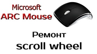 Microsoft Arc Mouse. Ремонт колёсика. / Microsoft Arc Mouse. Scroll Wheel Repair