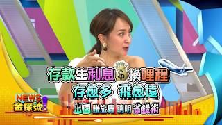 News金探號 08/19(日)22:00預告-【出國賺旅費 聰明省錢術】