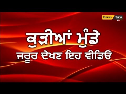 Message for boys and girls II valentine day II Heart touching story II Punjabi II  Being Sikh