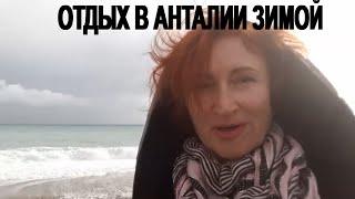 Анталия в декабре Стихия Вид с балкона