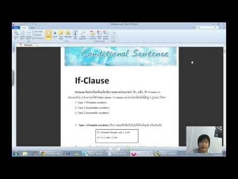ภาษาอังกฤษ :: บทที่ 08 Conditional Sentence (4/4)