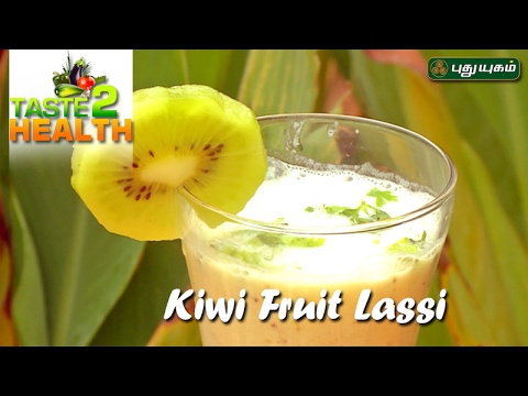 Kiwi Fruit Lassi Taste2Health Good Morning Tamizha 20/02/2017 PUTHUYUGAM TV
