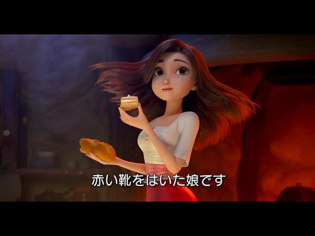 映画『白雪姫の赤い靴と7人のこびと』予告編