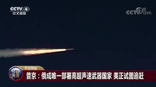 [今日关注]20191226预告片| CCTV中文国际