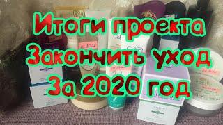 Итоги проекта Использовать уход за 2020 год какие результаты
