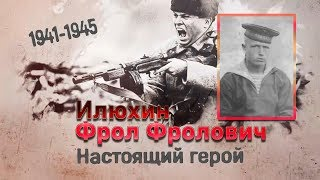 1941-1945. Настоящий герой. Илюхин Фрол Фролович