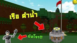 ROBLOX - 🌌 Build A Boat For Treasure สร้างเรือ ดำน้ำของท่านประ..และยังโจรผู้ไม่เคยชนะ!