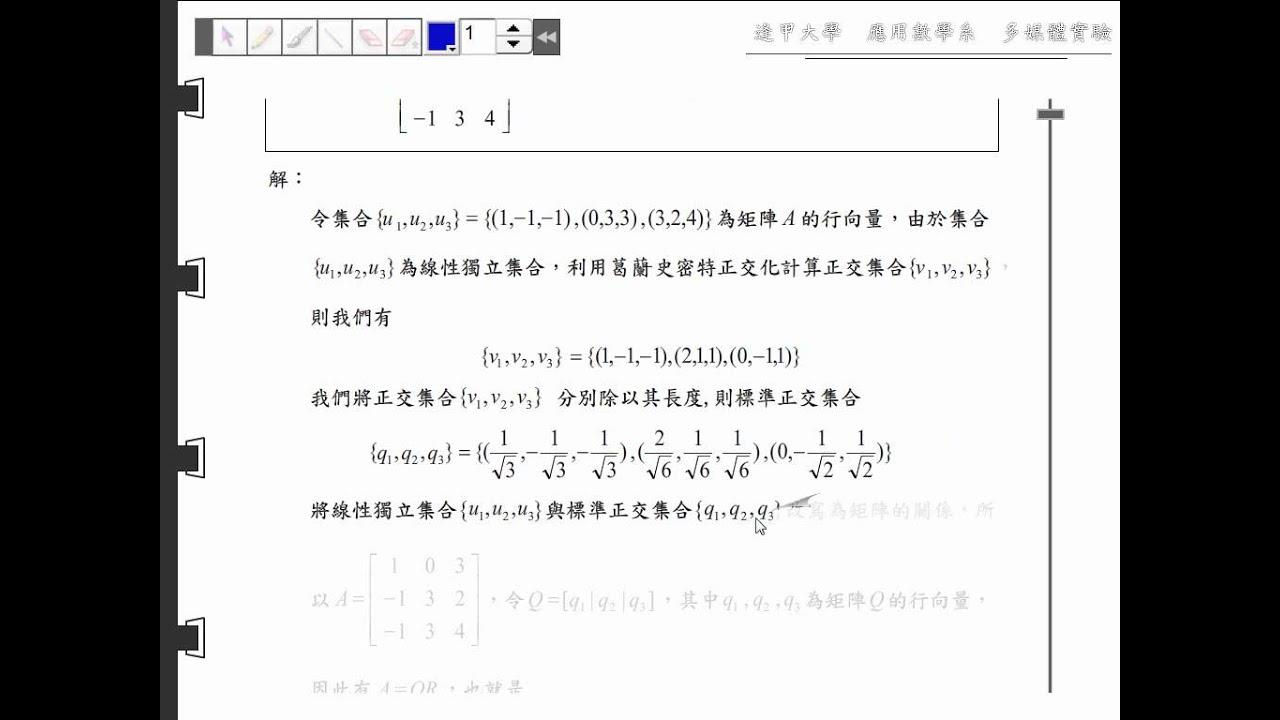 7-1矩陣的QR分解 - YouTube