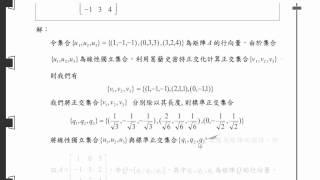 7-1矩陣的QR分解