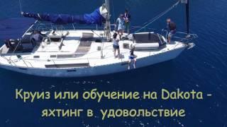 Яхта Dakota