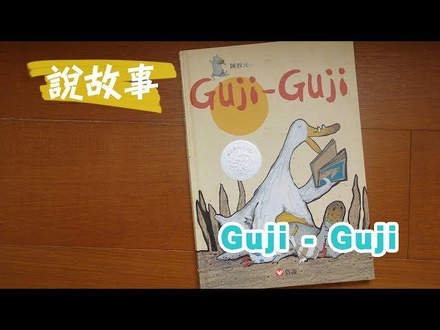 ????????Guji-Guji?Story Time for Kids: Guyi-Guyi?in Chinese?