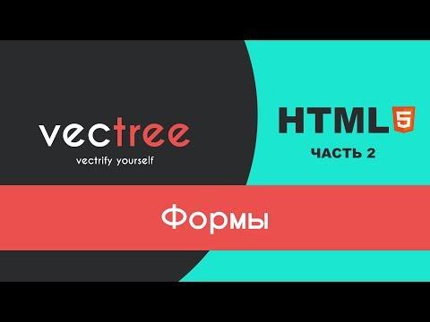 HTML #2 - Формы