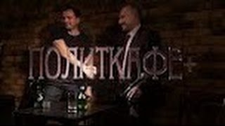 Политкафе 21.03.2017. Константин Семин и Николай Стариков.