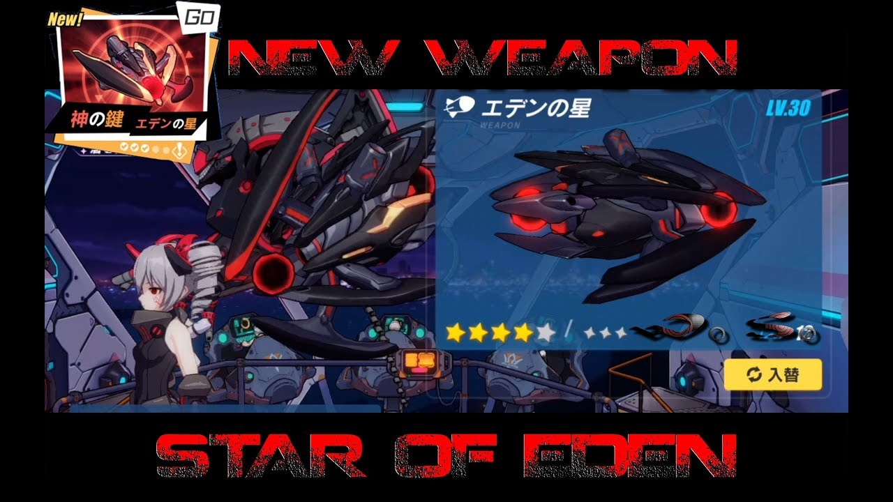 【Honkai Impact 3rd】Star Of Eden - NEW WEAPON 【TEST】