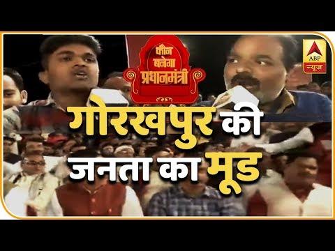 'कौन बनेगा प्रधानमंत्री' पर देखिए, गोरखपुर की जनता का मूड | ABP News Hindi