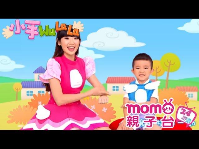 momo親子台 | 【小鴨】小手WuLaLa EP11【官方HD完整版 】
