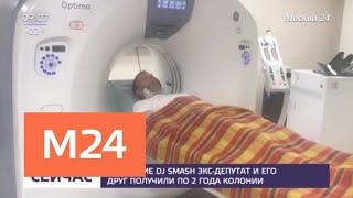Избившие DJ Smash экс-депутат и его друг получили по 2 года колонии - Москва 24