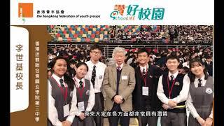 Publication Date: 2019-08-15 | Video Title: 青協「讚好校園」:圓玄三中創校校長李世基先生