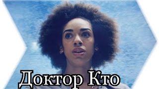 Доктор Кто - Обзор 1 серии 10 сезона (Пилот)