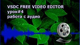 VSDC VIDEO EDITOR - работа со звуком