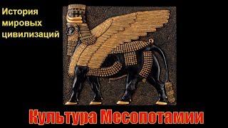 Культура Месопотамии (рус.) История мировых цивилизаций